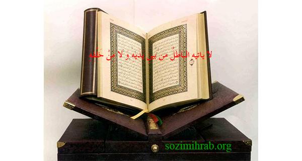 Photo of آیات مُحکم و متشابه
