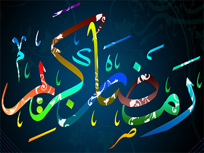 Photo of دلنوشته ای در مورد رمضان