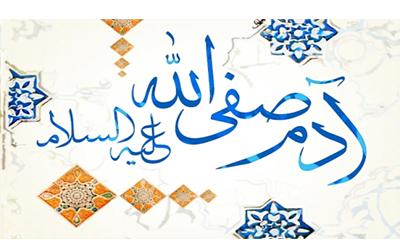 Photo of آفرینش آدم علیه السلام