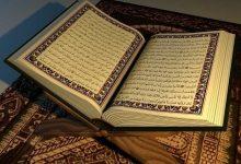 Photo of قرآن در زندگی اصحاب پیامبر رضی الله عنهم