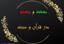 Photo of خصوصیات بهشت و جهنم از دیدگاه قرآن و حدیث(۲-۲)